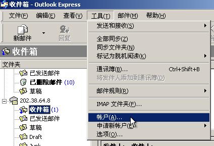 如何设置outlook express查看电子邮件?