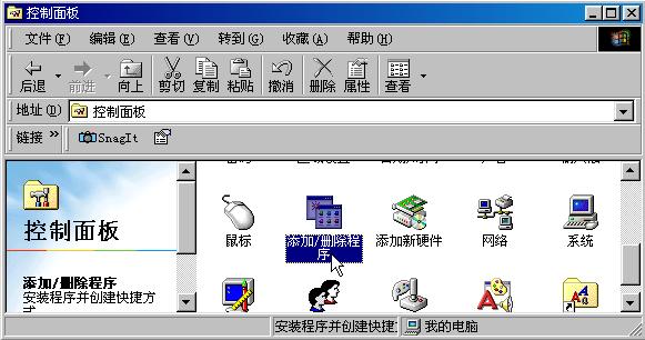windows98中设置拨号上网的方法图片